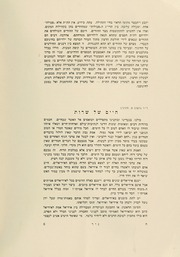 Page 10, 1945 Edition, Erna Michael College of Hebraic Studies - Nir Yearbook (New York, NY) online yearbook collection