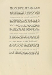 Page 11, 1945 Edition, Erna Michael College of Hebraic Studies - Nir Yearbook (New York, NY) online yearbook collection