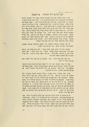 Page 12, 1945 Edition, Erna Michael College of Hebraic Studies - Nir Yearbook (New York, NY) online yearbook collection