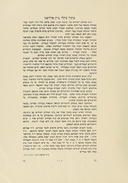 Page 17, 1945 Edition, Erna Michael College of Hebraic Studies - Nir Yearbook (New York, NY) online yearbook collection