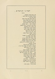 Page 5, 1945 Edition, Erna Michael College of Hebraic Studies - Nir Yearbook (New York, NY) online yearbook collection
