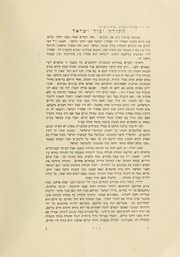 Page 6, 1945 Edition, Erna Michael College of Hebraic Studies - Nir Yearbook (New York, NY) online yearbook collection