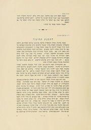 Page 7, 1945 Edition, Erna Michael College of Hebraic Studies - Nir Yearbook (New York, NY) online yearbook collection