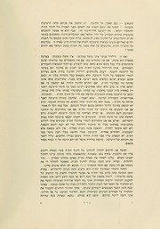 Page 8, 1945 Edition, Erna Michael College of Hebraic Studies - Nir Yearbook (New York, NY) online yearbook collection
