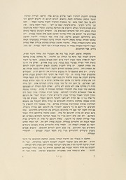 Page 9, 1945 Edition, Erna Michael College of Hebraic Studies - Nir Yearbook (New York, NY) online yearbook collection