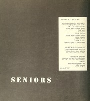 Page 16, 1961 Edition, Stern College for Women - Kochaviah Yearbook (New York, NY) online yearbook collection