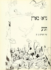 Page 6, 1967 Edition, Stern College for Women - Kochaviah Yearbook (New York, NY) online yearbook collection