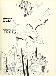 Page 7, 1967 Edition, Stern College for Women - Kochaviah Yearbook (New York, NY) online yearbook collection