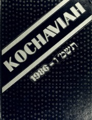 Page 1, 1986 Edition, Stern College for Women - Kochaviah Yearbook (New York, NY) online yearbook collection