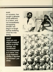 Page 10, 1984 Edition, University of Maryland Baltimore Dental School - Mirror Yearbook (Baltimore, MD) online yearbook collection
