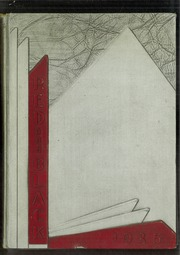 Fostoria High School - Red and Black Yearbook (Fostoria, OH) online yearbook collection, 1935 Edition, Cover