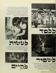 Page 6, 1974 Edition, Stern College for Women - Kochaviah Yearbook (New York, NY) online yearbook collection