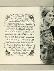 Page 6, 1988 Edition, Stern College for Women - Kochaviah Yearbook (New York, NY) online yearbook collection